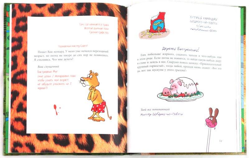 Иллюстрация 1 из 28 для Малютка Волк. Отдел писем - Иан Уайброу | Лабиринт - книги. Источник: Лабиринт