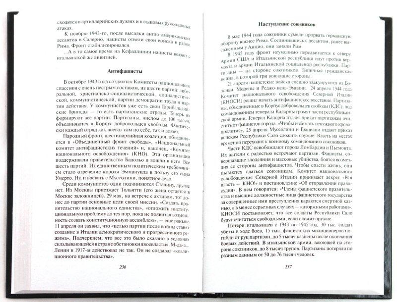 Иллюстрация 1 из 22 для Великая Гражданская война 1939-1945 - Андрей Буровский   Лабиринт - книги. Источник: Лабиринт
