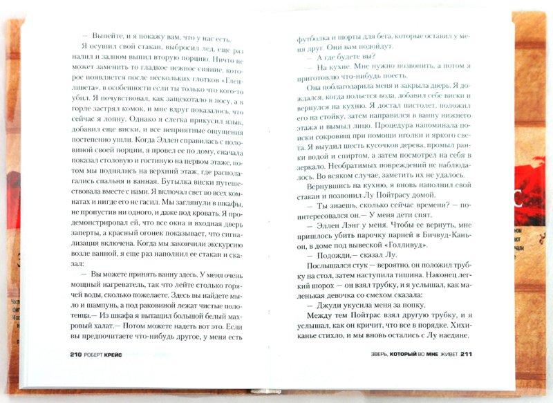 Иллюстрация 1 из 4 для Зверь, который во мне живет - Роберт Крейс | Лабиринт - книги. Источник: Лабиринт