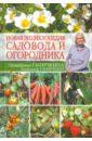 Обложка Новая энциклопедия садовода и огородника