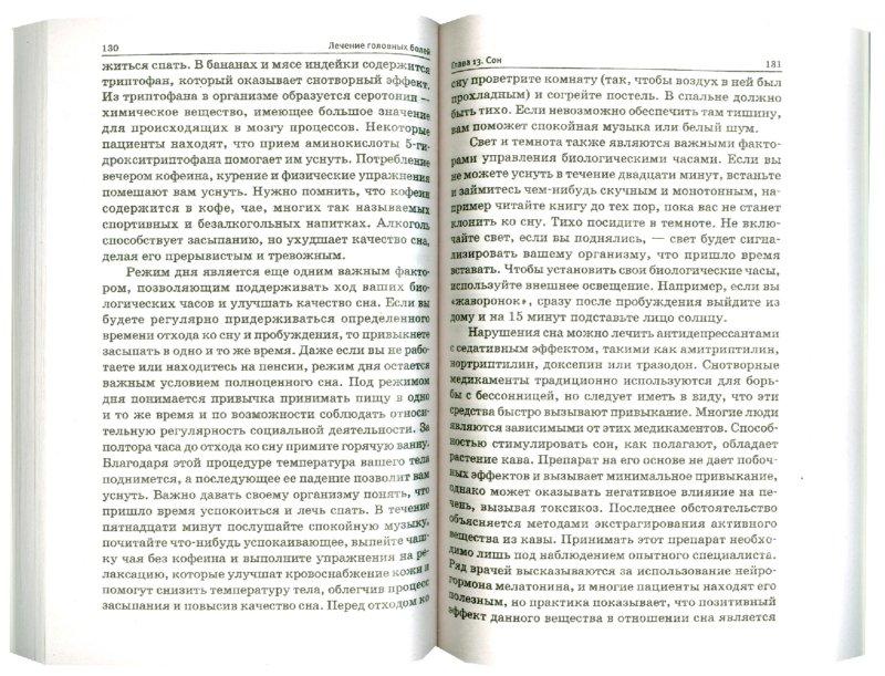 Иллюстрация 1 из 27 для Как остановить головную боль - Джим Бартли | Лабиринт - книги. Источник: Лабиринт