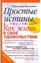 Казакевич Александр Владимирович Простые истины, или Как жить в свое удовольствие