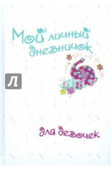"""Мой личный дневничок для девочек """"Рисованный слоненок"""""""