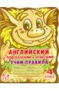 Илюшкина Алевтина Викторовна Английский с подсказками и ответами. Учим правила. 4 класс