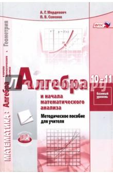 Книга Алгебра и начала математического анализа классы  Алгебра и начала математического анализа 10 11 классы Базовый уровень Методическое пособие