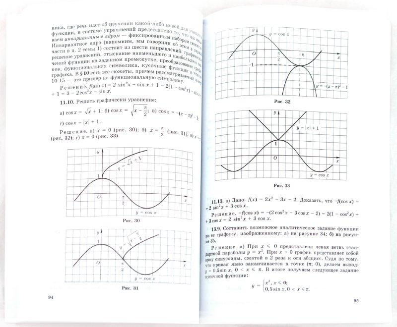 Иллюстрация 1 из 20 для Алгебра и начала математического анализа. 10-11 классы. Базовый уровень. Методическое пособие. ФГОС - Мордкович, Семенов   Лабиринт - книги. Источник: Лабиринт