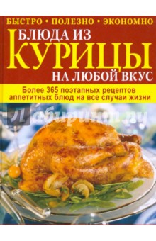 Блюда из курицы на любой вкус готовим просто и вкусно лучшие рецепты 20 брошюр