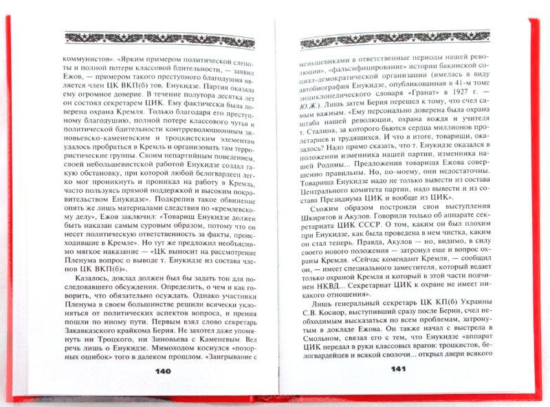 Иллюстрация 1 из 43 для Настольная книга сталиниста - Юрий Жуков   Лабиринт - книги. Источник: Лабиринт