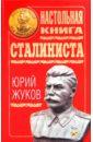 Жуков Юрий Николаевич Настольная книга сталиниста юрий жуков первое поражение сталина