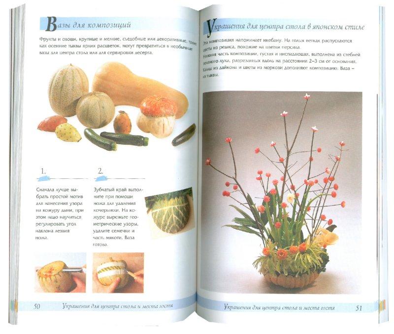 Иллюстрация 1 из 25 для Фантазии из овощей и фруктов - Кристанини, Страбелло | Лабиринт - книги. Источник: Лабиринт