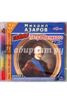 Zakazat.ru: Тайны Петра Великого (2CD).