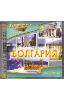 Болгария (CDpc) трудовой договор cdpc