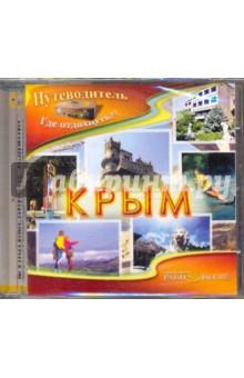 Крым (CDpc)