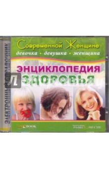 Энциклопедия здоровья (CDpc)