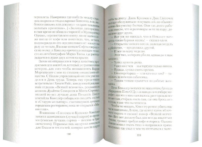 Иллюстрация 1 из 7 для Кот, который ограбил банк - Лилиан Браун | Лабиринт - книги. Источник: Лабиринт