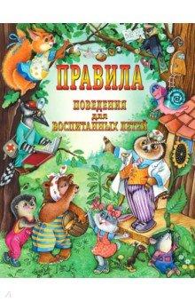 Правила поведения для воспитанных детей книги издательство аст самым маленьким в детском саду