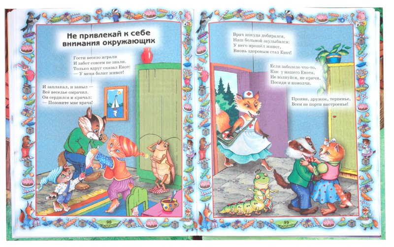 Иллюстрация 1 из 39 для Правила поведения для воспитанных детей - Шалаева, Журавлева, Сазонова | Лабиринт - книги. Источник: Лабиринт