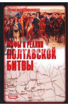 Мифы и реалии Полтавской битвы широкорад а б мифы и реалии полтавской битвы