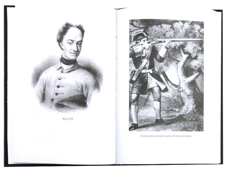 Иллюстрация 1 из 16 для Мифы и реалии Полтавской битвы - Александр Широкорад | Лабиринт - книги. Источник: Лабиринт