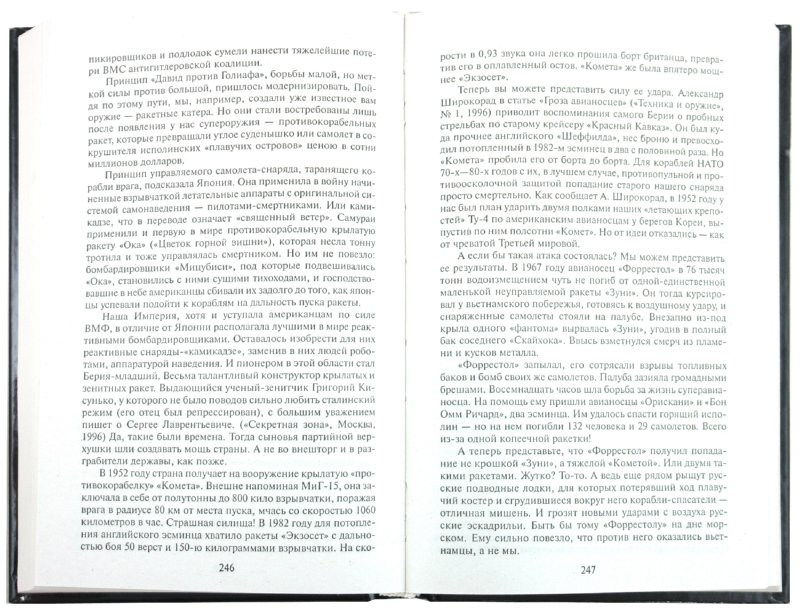 Иллюстрация 1 из 21 для Сломанный меч Империи - Максим Калашников | Лабиринт - книги. Источник: Лабиринт