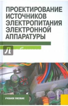 Проектирование источников электропитания электронной аппаратуры. Учебное пособие
