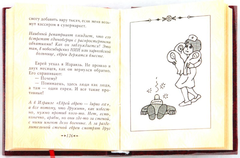 Иллюстрация 1 из 7 для Еврейское остроумие. Земля обетованная | Лабиринт - книги. Источник: Лабиринт