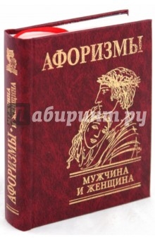 Мужчина и женщина микушина т н покаяние спасет россию о царской семье