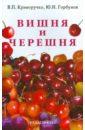 цена на Криворучко Виталий Павлович, Горбунов Юрий Николаевич Вишня и черешня