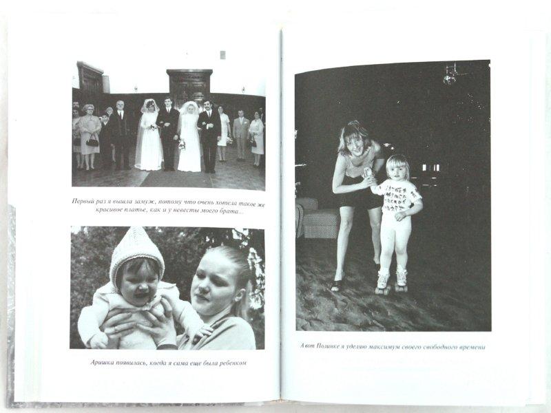 Иллюстрация 1 из 5 для В роли самой себя - Е. Проклова   Лабиринт - книги. Источник: Лабиринт