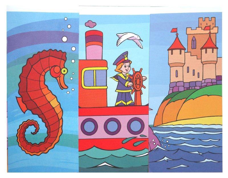 Иллюстрация 1 из 6 для Морское путешествие. Игровой альбом для срисовывания картинок | Лабиринт - книги. Источник: Лабиринт