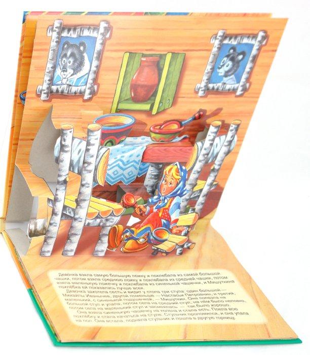 Иллюстрация 1 из 6 для Книжка-панорамка. Три медведя   Лабиринт - книги. Источник: Лабиринт