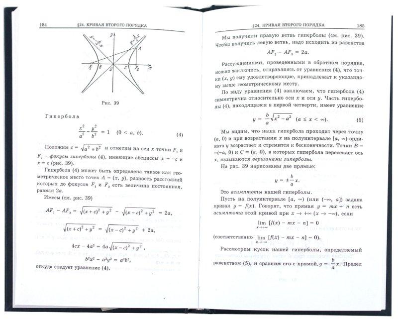 Иллюстрация 1 из 9 для Высшая математика: Том 1. Учебник для ВУЗов - Бугров, Никольский | Лабиринт - книги. Источник: Лабиринт