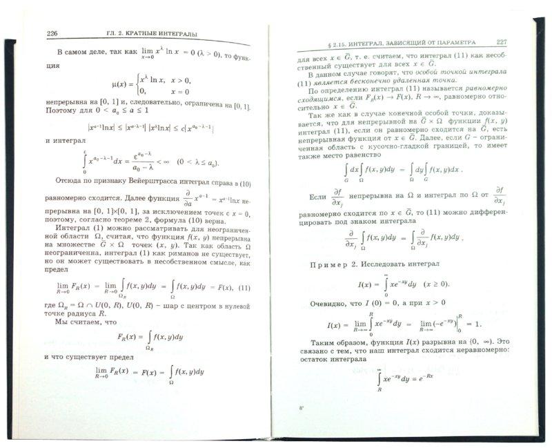 Иллюстрация 1 из 9 для Высшая математика. Том 3. Учебник для ВУЗов - Бугров, Никольский | Лабиринт - книги. Источник: Лабиринт