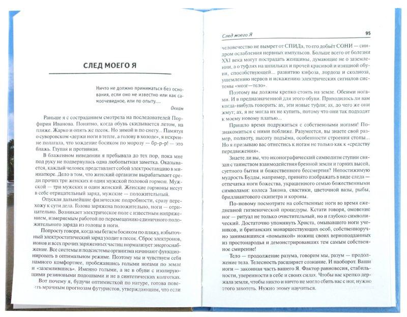 Иллюстрация 1 из 7 для Изменяя реальность: модель Зеланда - трансерфинг против кризиса - Наталья Преображенская | Лабиринт - книги. Источник: Лабиринт