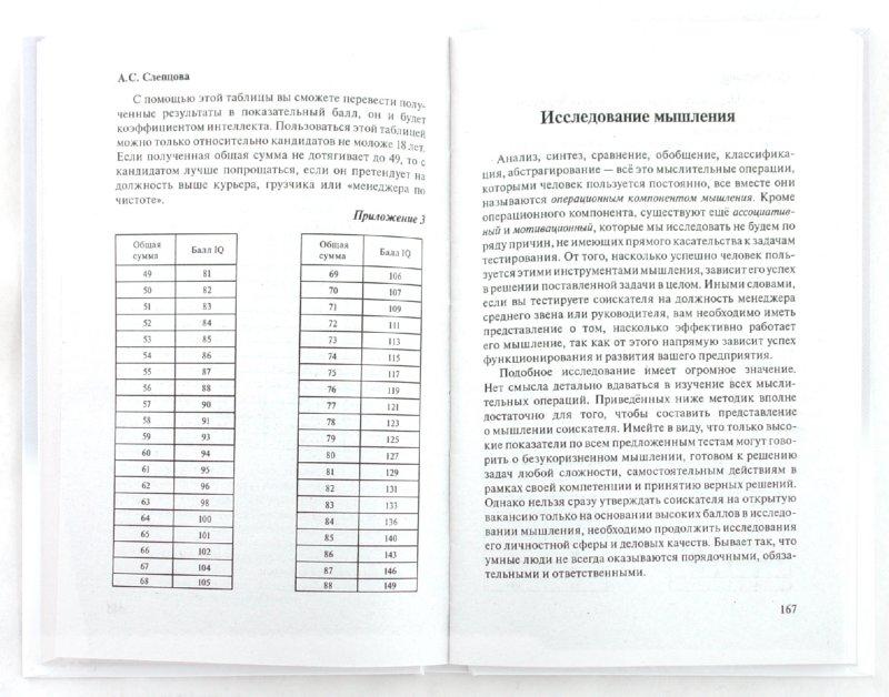 Иллюстрация 1 из 9 для Психодиагностика персонала - А. Слепцова   Лабиринт - книги. Источник: Лабиринт