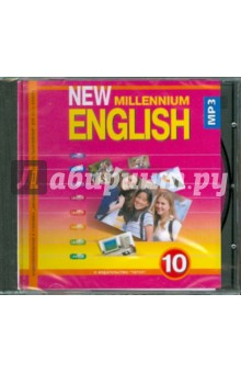 New Millennium English 10 класс (CDmp3) английский язык английский язык нового тысячелетия new millennium english 5 класс учебник фгос