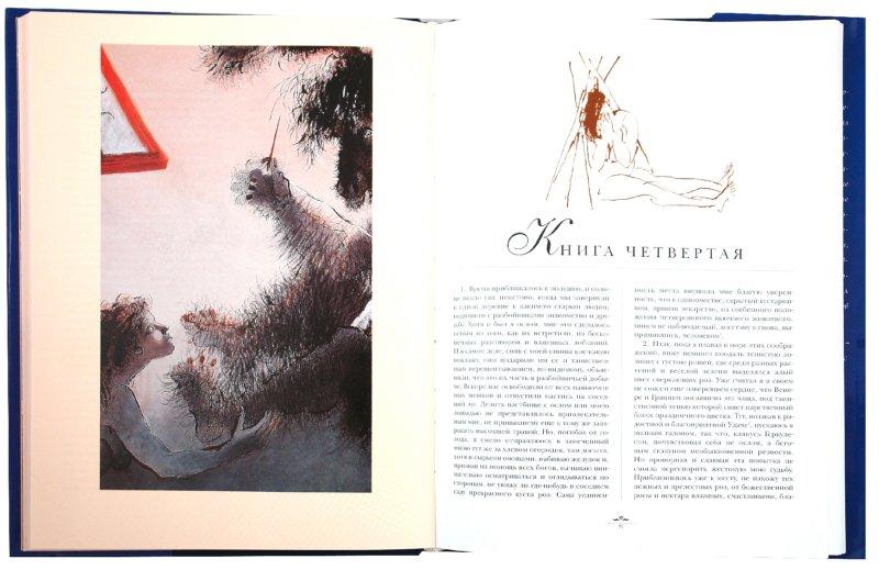 Иллюстрация 1 из 22 для Метаморфозы, или Золотой осел - Апулей   Лабиринт - книги. Источник: Лабиринт