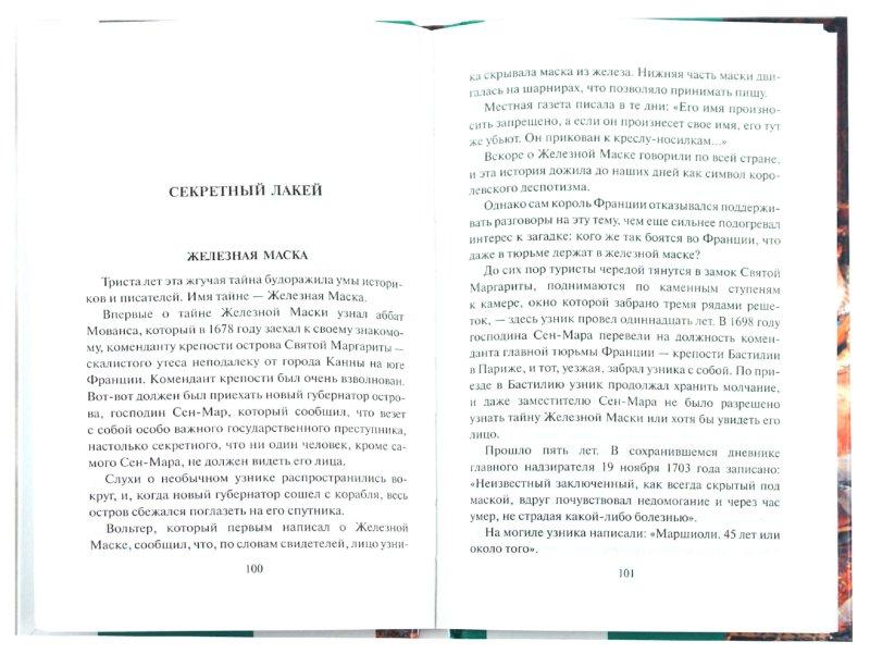 Иллюстрация 1 из 12 для Тайны Нового времени - Игорь Можейко | Лабиринт - книги. Источник: Лабиринт