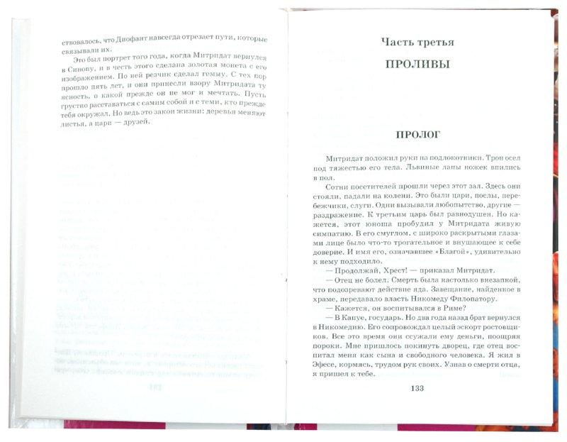 Иллюстрация 1 из 6 для Пурпур и яд - Александр Немировский | Лабиринт - книги. Источник: Лабиринт