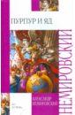 Пурпур и яд, Немировский Александр Иосифович