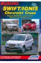 Suzuki Swift/Ignis, Chevrolet Cruzе. Модели 2WD&4WD Swift 2000-2005 гг. выпуска,Suzuki Ignis