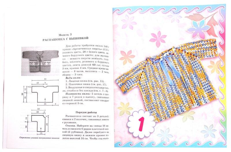 Иллюстрация 1 из 7 для Вяжем распашонки, кофточки, джемперы - Р.П. Андреева   Лабиринт - книги. Источник: Лабиринт