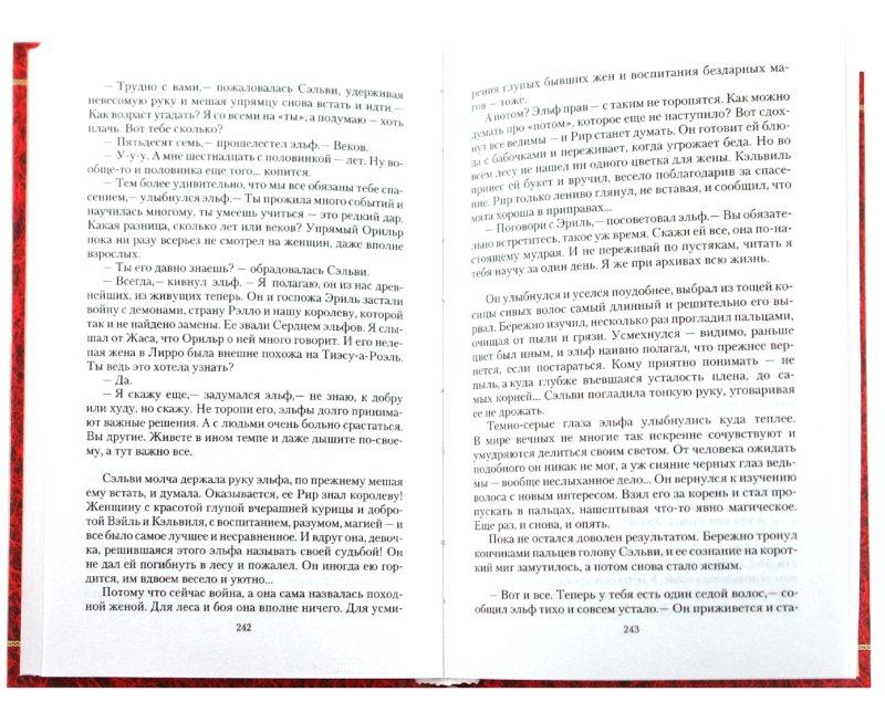 Иллюстрация 1 из 9 для Ромашки для королевы - Оксана Демченко   Лабиринт - книги. Источник: Лабиринт