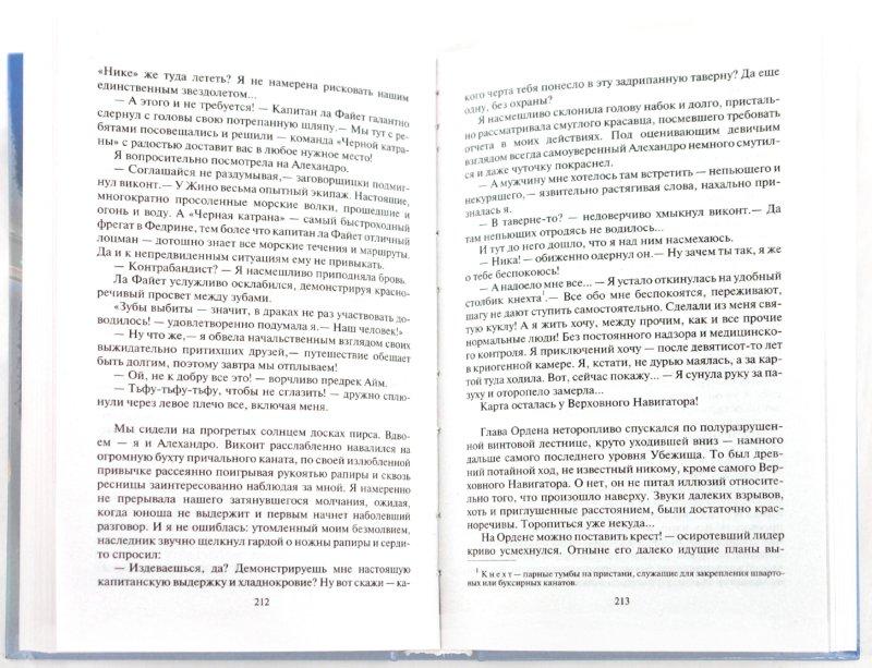 Иллюстрация 1 из 7 для Богами не рождаются - Татьяна Устименко | Лабиринт - книги. Источник: Лабиринт
