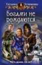 Устименко Татьяна Ивановна Богами не рождаются