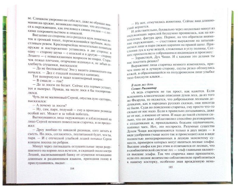 Иллюстрация 1 из 7 для Отыгрывать эльфа непросто - Леонид Кондратьев | Лабиринт - книги. Источник: Лабиринт