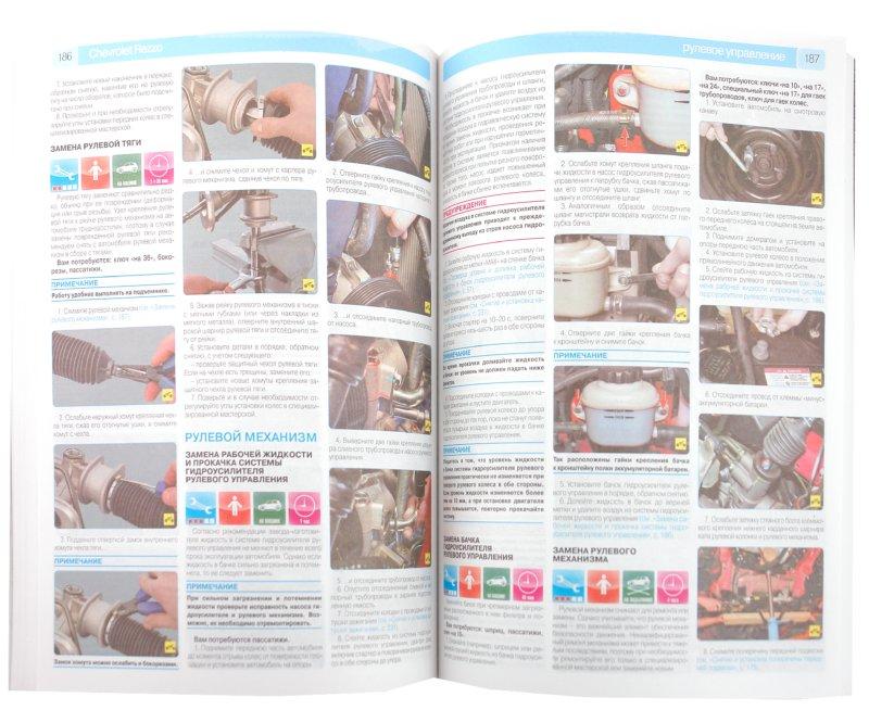 Иллюстрация 1 из 15 для Chevrolet Rezzo/Daewoo Tacuma. Руководство по эксплуатации, техническому обслуживанию и ремонту - Зайцев, Яцук, Горфин   Лабиринт - книги. Источник: Лабиринт