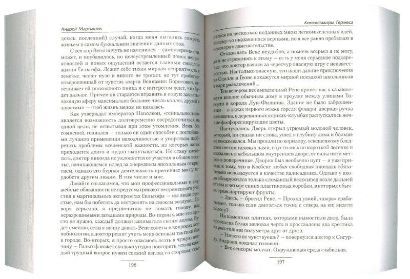 Иллюстрация 1 из 7 для Конкистадоры Гермеса - Андрей Мартьянов | Лабиринт - книги. Источник: Лабиринт