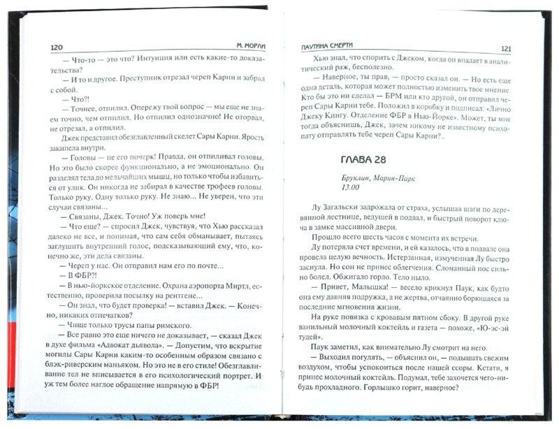 Иллюстрация 1 из 4 для Паутина смерти - Майкл Морли | Лабиринт - книги. Источник: Лабиринт