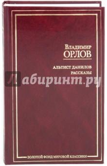 Альтист Данилов. Рассказы